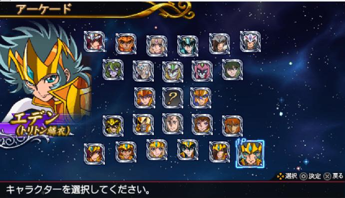Foto (Reprodução) : Saint Seiya Omega Ultimate Cosmo - Tela de seleção de personagem.