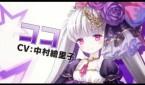 Novo trailer japonês de Moero Chronicle
